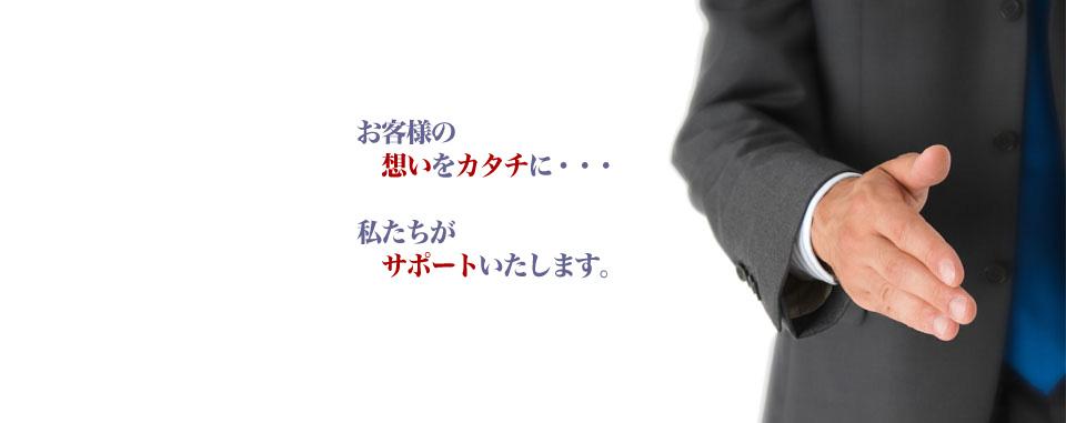 東京本部・東京支社