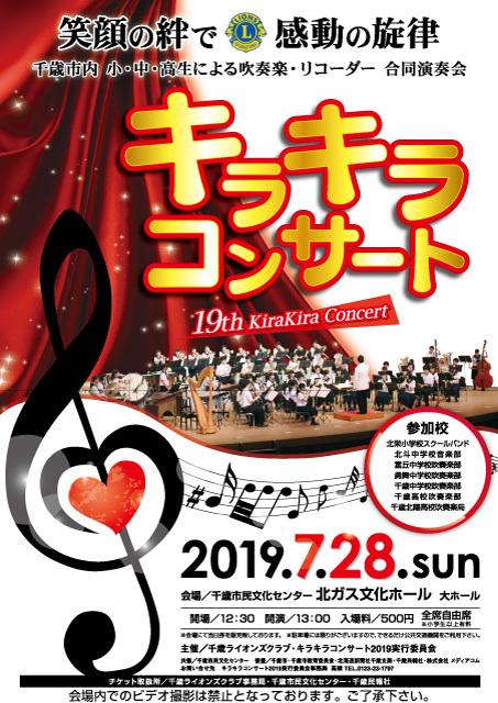キラキラコンサート