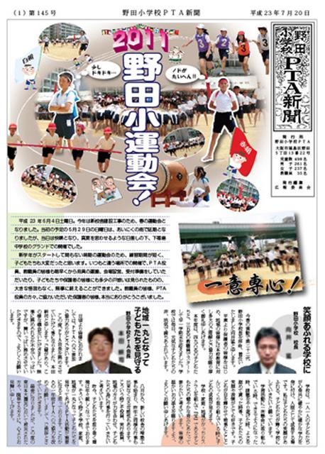 野田 PTA新聞