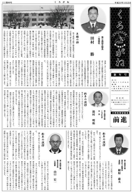 広報紙・記念誌