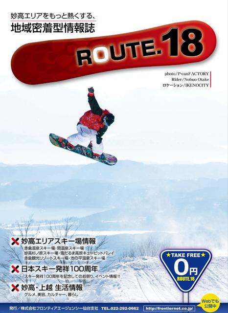 仙台支社発行 情報誌 ROUTE18
