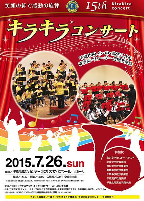 キラキラコンサート2015