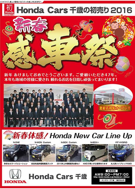 Honda Cars千歳