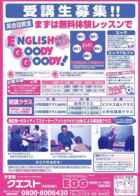 学習塾クエスト/EGG