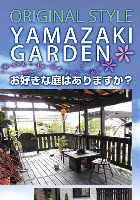 YAMAZAKI GARDEN
