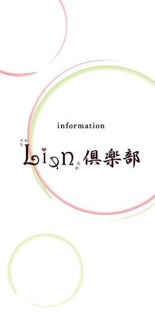 Lien倶楽部