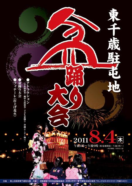 東千歳盆踊り大会